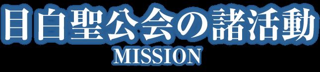 目白聖公会の諸活動