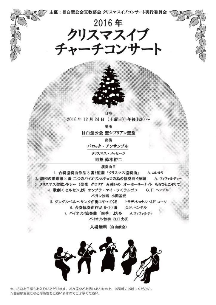 2016クリスマスイブチャーチコンサート